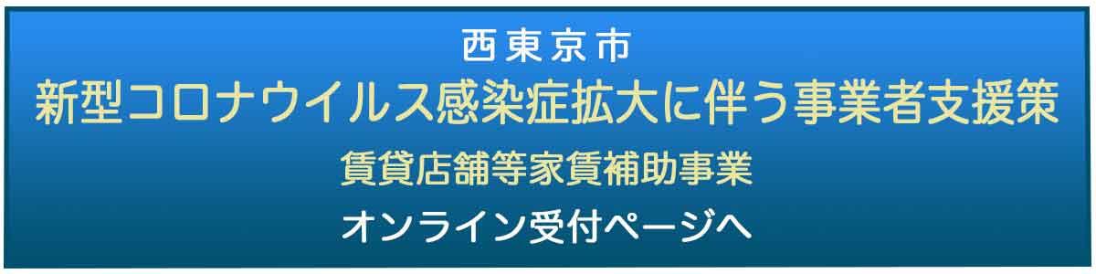 東京 市 人数 西 コロナ 新型コロナウイルス感染症について 西東京市Web